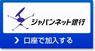 ジャパンネット銀行口座で加入する