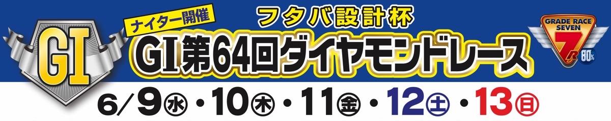 結果 飯塚 オート