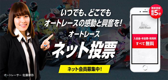 オート レース ネット 投票